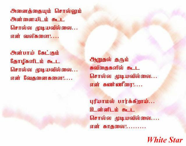 Tamil On Twitter Kadhal Mannan Gemini: Kadhal Kavithaigal