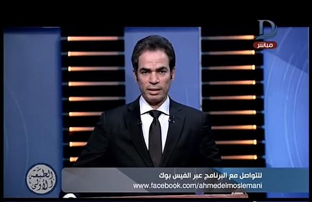 برنامج الطبعة الاولى 6/2/2018 أحمد المسلمانى الطبعة الاولى