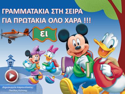 http://users.sch.gr/pkotsis/4/a-taxi/glossa/games/grammatakia-skantalies-ei%20(CD)/html5.html