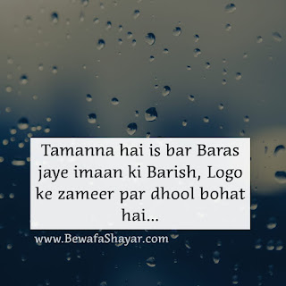 Barish Shayari, Hindi Barish Shayari, Urdu Barish Shayari, Shayari on Rain, Monsoon Shayari, Dard Barish Shayari, Barish Quotes, Sad Barish Shayari, Bewafa Shayar, Bewafa Shayari, Shayar Bewafa, Love Barish Shayari, Braish Shayari images, Shayari Images, Braish Images, Rain Shayari, Barish Shayari 2020, Barish Shayari Status