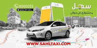 تحميل تطبيق سهل تاكسي SAHL TAXI احدث اصدار-لتوفير خدمات النقل في اليمن