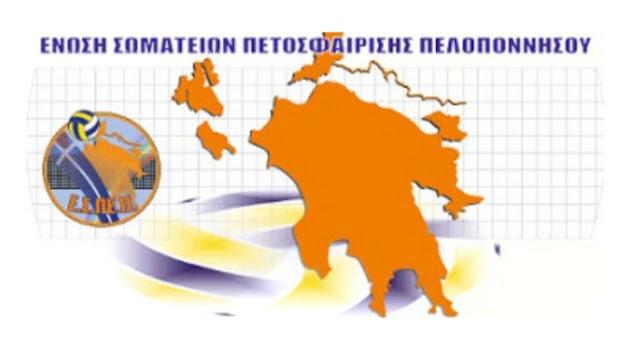 Ευχαριστίες προς Νίκα και Μαντζούνη από την Ένωση Σωματείων Πετοσφαίρισης Πελοποννήσου