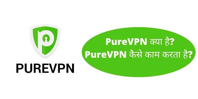PureVPN क्या है? PureVPN कैसे काम करता है?