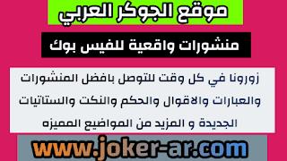 اجمل منشورات واقعية للفيس بوك 2021 - الجوكر العربي