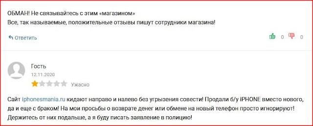 iphonesmania.ru - Реальные отзывы