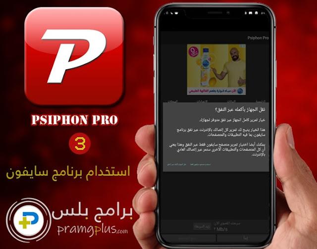 رسالة البدء في استخدام سايفون برو