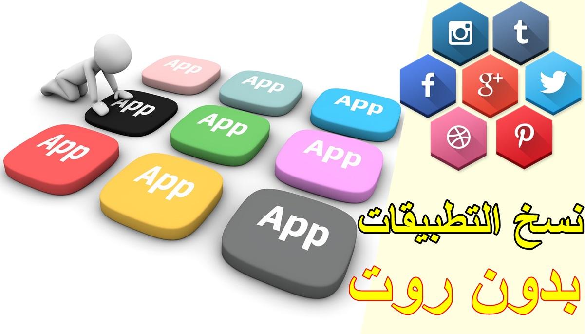تطبيق مجاني مهكر للإستنساخ التطبيقات بكل سهولة بدون روت