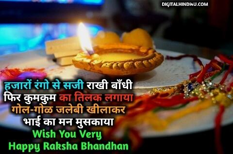 Raksha Bandhan Status