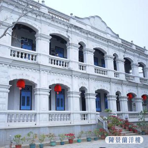 在金門當地經商成功的象徵,主人陳景蘭先生主人陳景蘭先生建造,佔地約二十五公頃,是金門規模最大私人洋樓花園。
