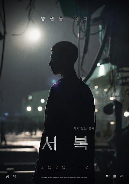 孔劉-朴寶劍-電影徐福-預告電影海報
