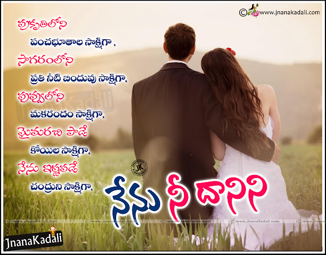 Here is a Telugu Heart Touching Love Feelings images for Girls/ Boys, Ones Side Love Quotes  Love Wallpapers, Telugu Girl Love Proposing Tips and Top Messages, Telugu Love Heart Touching Love Messages for New Lovers, Sad Love Feelings and New Love Wallpapers, Telugu What ins Love Messages online Top Wallpapers.