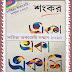 Eka Eka Ekashi (একা একা একাশি) by Shankar | Bengali Book
