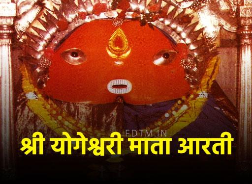 yogeshwari mata aarti in hindi
