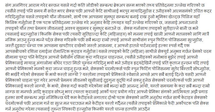 Katha Nepali Chikeko Youn Virjin