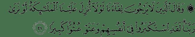 Al Furqan ayat 21