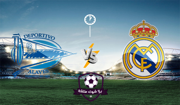 ريال مدريد والافيس بث مباشر-يلا لايف مباريات اليوم