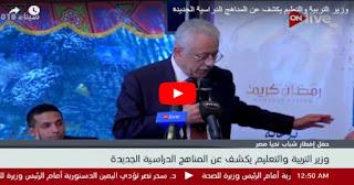 بالفيديو وزير التربية والتعليم يكشف عن المناهج الجديدة
