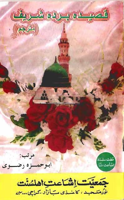 quran with urdu translation pdf