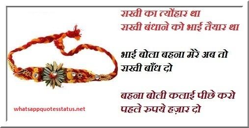 Whatsapp Quotes Status Latest 15 August Status Raksha Bandhan