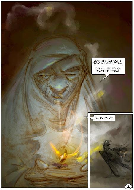 """"""" Χρονικόν - Άλωση  """",  Κομικ comic - Μυθοπλασία - Στην άγνωστη εποχή της Φραγκοκρατίας,  στηριγμένο σε πραγματικά γεγονότα βασισμένα στο """"Βιβλίον της κουγκέστας - Χρονικόν του Μορέως """" Medieval μεσαίωνας Κάστρο Καλαμάτα Πενταδάκτυλος Ταΰγετος Πριγκίπισσα Ιζαμπώ κατάληψη γριά μάγισσα κατάρα Πελοπόννησος Μοριάς  Φράγκοι στίχοι κοράκι"""