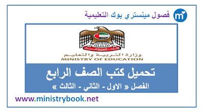 تحميل كتب الصف الرابع الابتدائي الامارات 2018-2019-2020-2021