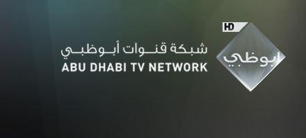 الآن AD SPORTS إضبط تردد قناة أبوظبي الرياضية AD تردد قناة أبو ظبي الرياضية 1 ، 2 ، 3 تردد قناة ابوظبي الفضائية Abu Dhabi الجديد 2020 على القمر الصناعي نايل سات