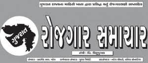 GujaratRojagarSamacharE-Paper Download 31-01-2018 @ http://www.gujaratinformation.net