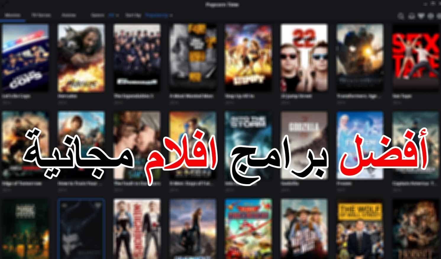 برامج افلام مجانية افضل 4 مواقع لمشاهدة الافلام والمسلسلات مجانا