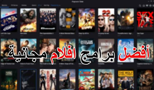 برامج افلام مجانية | افضل 4 مواقع لمشاهدة الافلام والمسلسلات مجانا