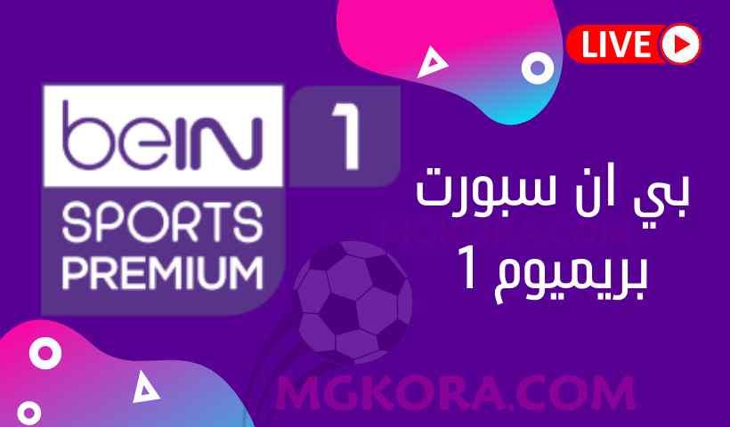 مشاهدة قناة بي ان سبورت بريميوم 1 بث مباشر بدون تقطيع   bein sports premium 1 HD