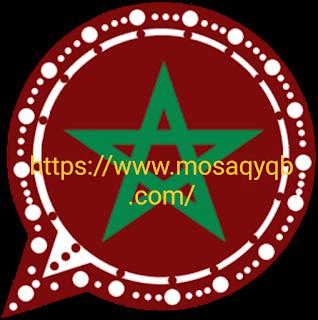 واتس اب المغربي