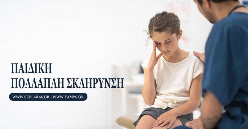 Πολλαπλή Σκλήρυνση: Τα συμπτώματα σε παιδιά και εφήβους