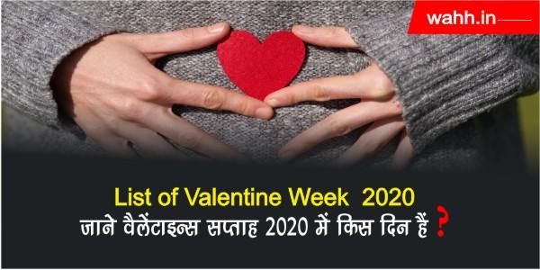 2020-List-of-Valentine-Week