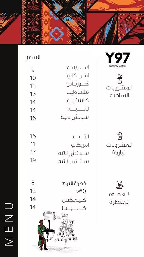 منيو كافيه Y97 الرياض