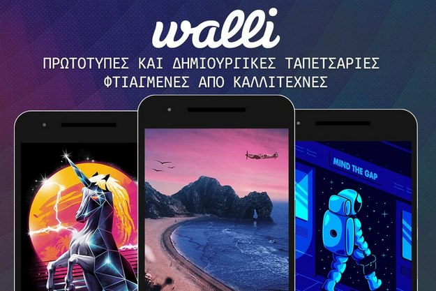Walli - Εντυπωσιακά και μοναδικά Wallpapers στο κινητό σου