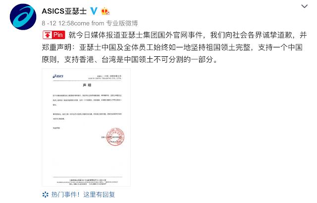 asics apology china