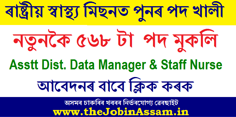 NHM, Assam Recruitment 2020