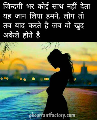 Dard Bhari Shayari, दर्द भरी शायरी, Dard Bhari Shayari in Hindi, Dard Bhari Romantic Shayari, Shayari Dard Bhari, Dard Bhari Shayari In Hindi With Images, Dard Bhari Shayari Images, Dard Bhari Shayari Hindi, Dard Bhari Shayari Pic, Dard Bhari Love Shayari