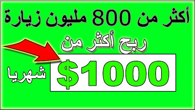 للمبتدئين ربح اكثر من 1000 دولار شهريا بالترويج لمنتجاتك /800 مليون زيارة مجانية بالطريقة الصحيحة