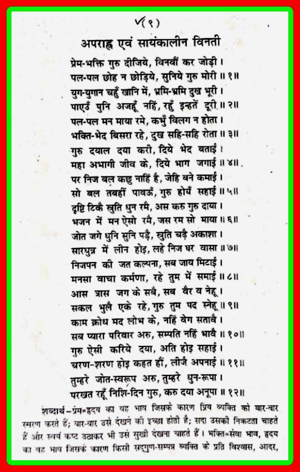 """P09, Stuti-vinati of santmat satsang, """"प्रेम-भक्ति गुरु दीजिये,...'' महर्षि मेंहीं पदावली भजन अर्थ सहित। पदावली पद्य 9 और शब्दार्थ"""