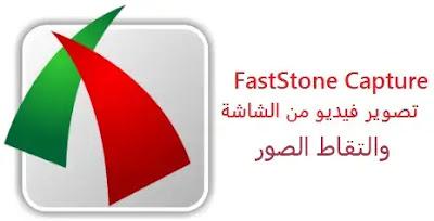 تحميل برنامج faststone capture لتصوير شاشة الكمبيوتر