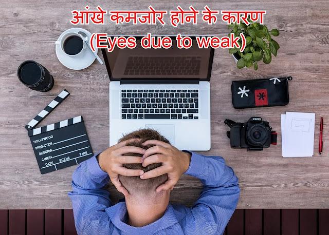 आंखों की रोशनी बढ़ाने के लिए क्या खाएं, घरेलू उपाय, कारण और टिप्स
