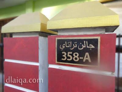 Plang Nomor Rumah Sederhana