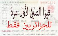 فيزا الصين لأول مرة للجزائريين