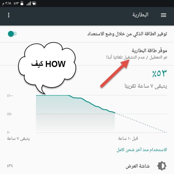 شرح حل مشكلة سرعة إستهلاك البطارية وحزمة الإنترنت على هاتفك