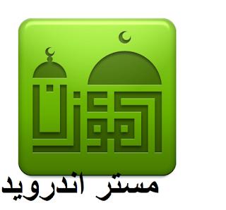 تحميل برنامج الاذان للكمبيوتر وللموبايل وللاندرويد باللغة العربية  النسخة المطورة مجانا 2020