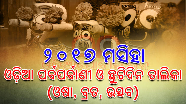 Here is complete list of Local or Regional Holidays, Osha, Vrat List of Odisha for the year 2017. You Can download 2017 Odia Calendar to check out complete details.