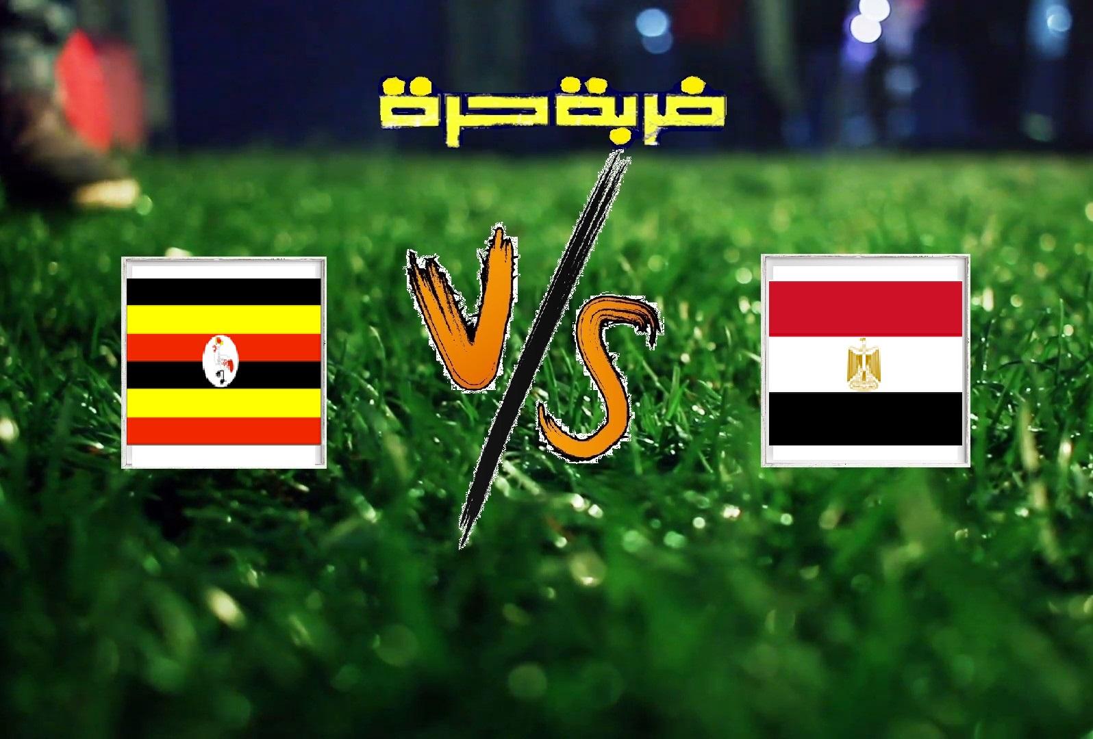 نتيجة مباراة مصر واوغندا اليوم الاحد بتاريخ 30 06 2019 كأس الأمم