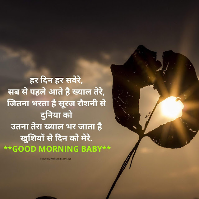 romantic good morning shayari images