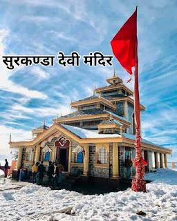 Surkanda Devi Temple, सुरकंडा देवी मंदिर उत्तराखण्ड,  Surkanda Devi, Surkanda Devi Mandir, Surkanda Devi Temple History In Hindi, सुरकंडा देवी